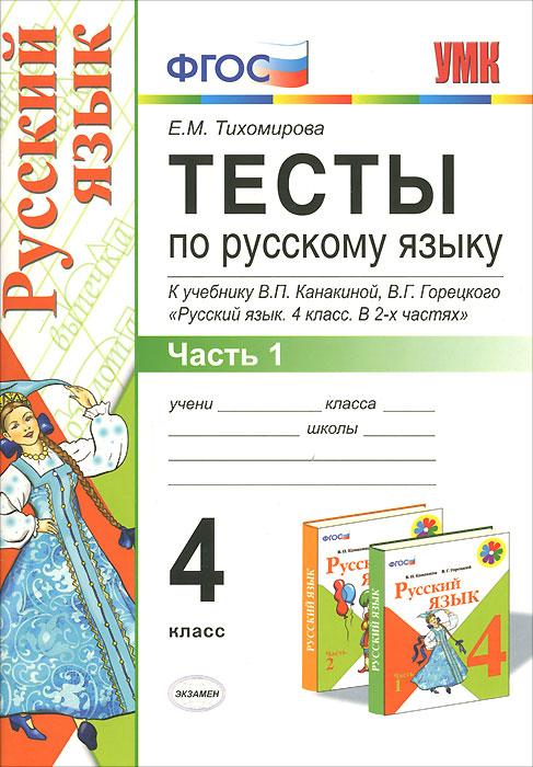 Русский язык. 4 класс. Тесты. Часть 1
