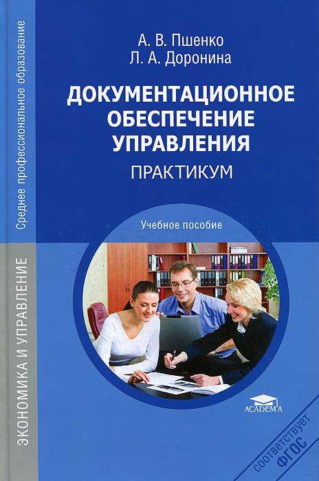 Документационное обеспечение управления. Практикум. Учебное пособие