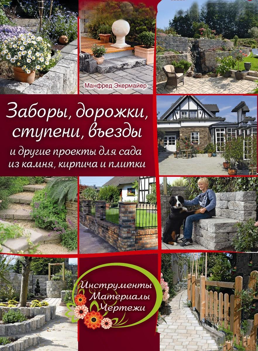 Манфред Экермайер. Заборы, дорожки, ступени, въезды и другие проекты для сада из камня, кирпича и плитки
