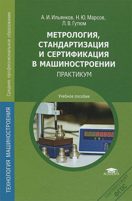 Метрология, стандартизация и сертификация в машиностроении. Практиум. Учебное пособие