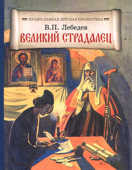 В. П. Лебедев. Великий страдалец