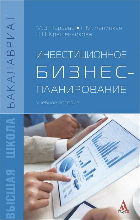 Инвестиционное бизнес-планирование. Учебное пособие