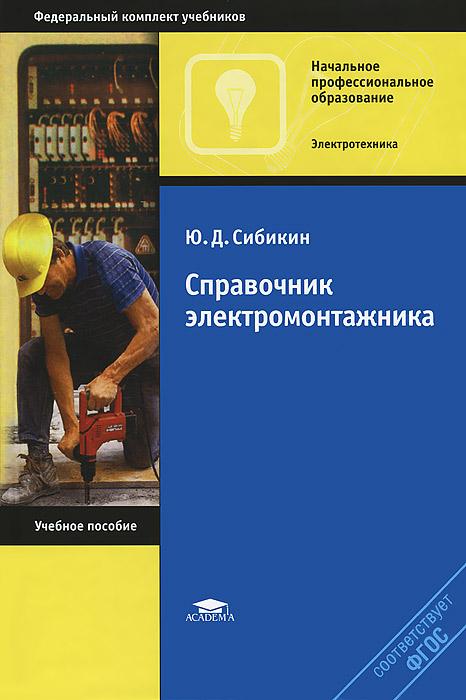 Справочник электромонтажника