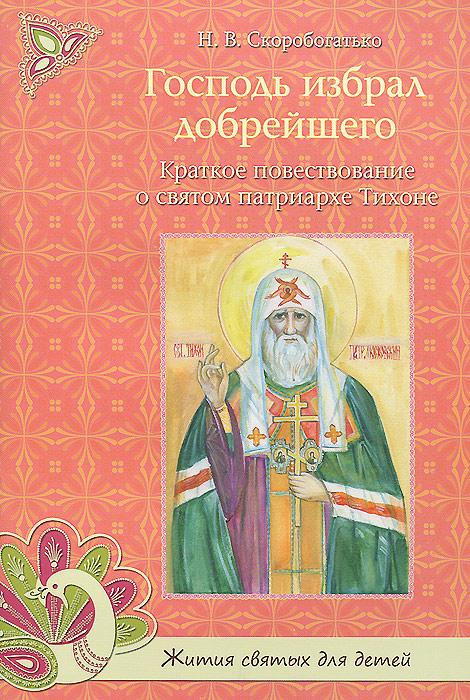 Господь избрал добрейшего. Краткое повествование о святом Патриархе Тихоне