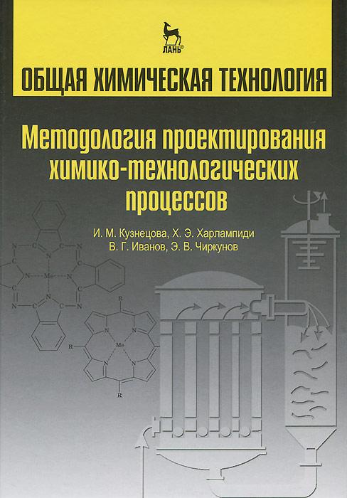 Общая химическая технология. Методология проектирования химических процессов. Учебник