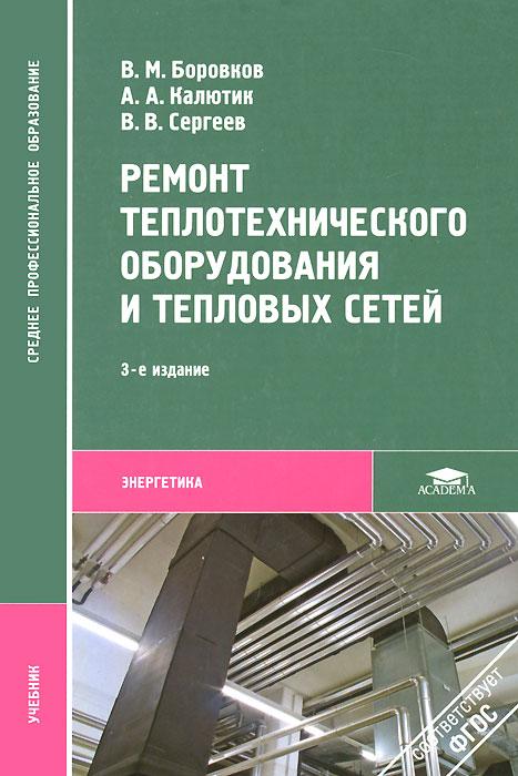 Ремонт теплотехнического оборудования и тепловых сетей. Учебник