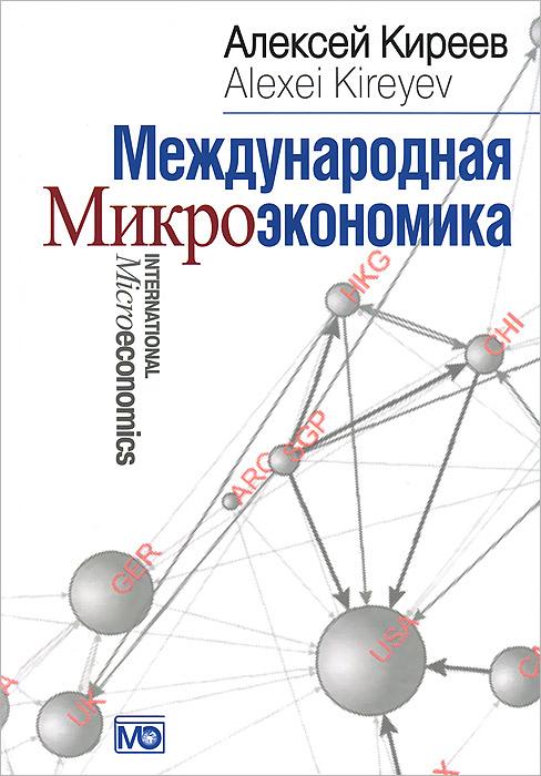 Международная микроэкономика. Учебник