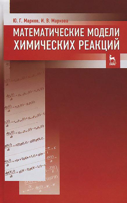 Математические модели химических реакций. Учебник