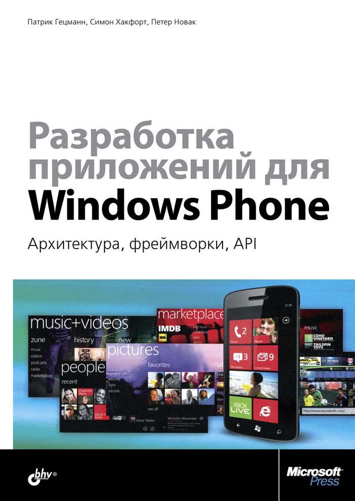 Патрик Гецманн, Симон Хакфорт, Петер Новак. Разработка приложений для Windows Phone. Архитектура, фреймворки, API