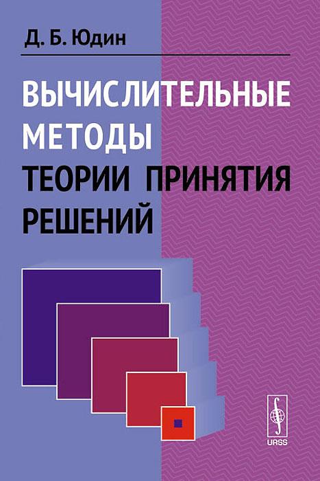 Д, Б. Юдин. Вычислительные методы теории принятия решений