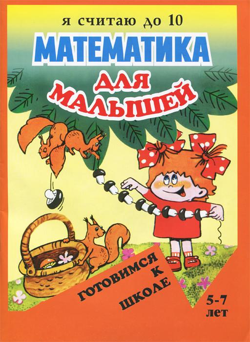 Математика для малышей. Я считаю до 10 энциклопедия для детей от а до я в 10 томах том 6 лаб нау