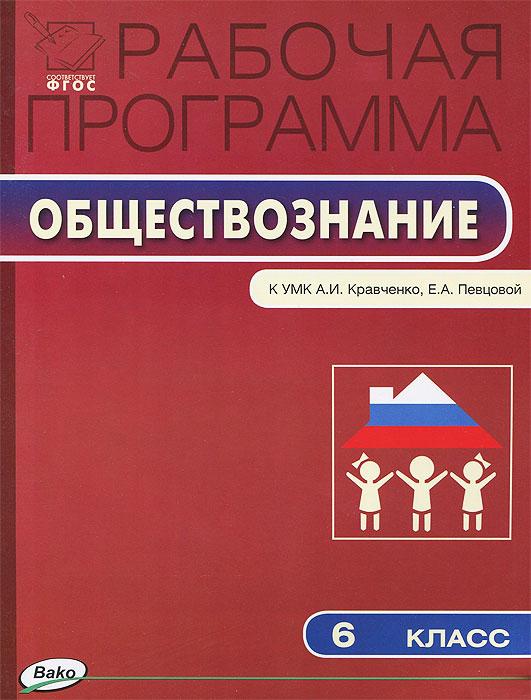 Обществознание. 6 класс. Рабочая программа. К УМК А. И. Кравченко, Е. А. Певцовой