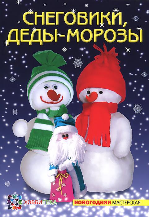 Снеговики, Деды-морозы. Новогодняя мастерская
