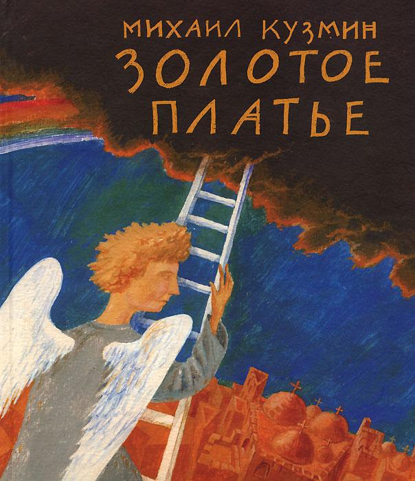 Михаил Кузмин Золотое платье игорь губерман смотрю на божий мир я исподлобья