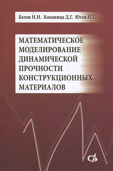 Математическое моделирование динамической прочности конструкционных материалов. Учебное пособие