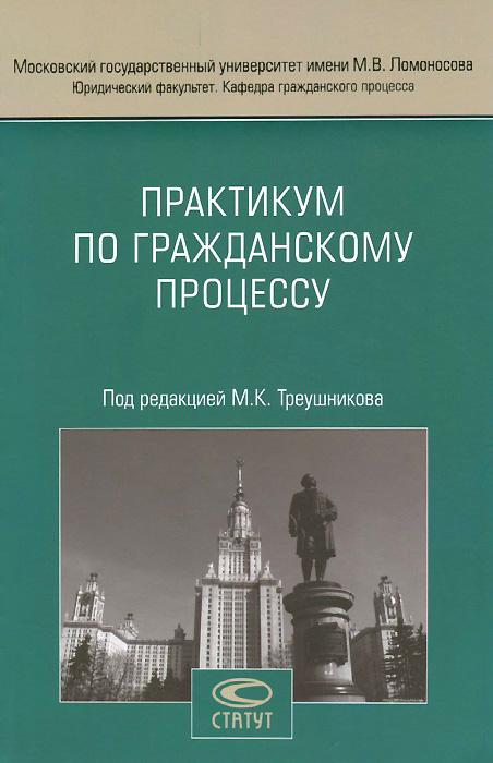 Практикум по гражданскому процессу. Учебное пособие