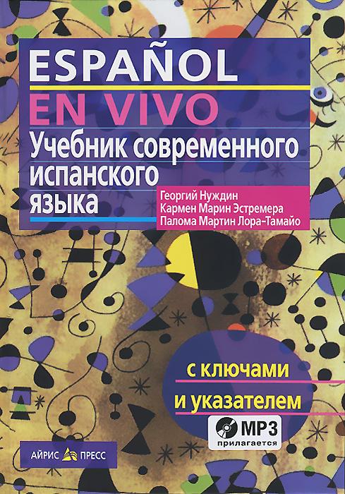 Учебник современного испанского языка / Espanol en vivo (+ CD)