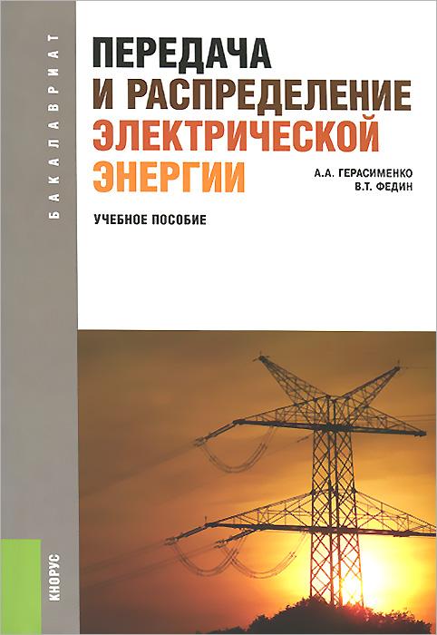 Передача и распределение электрической энергии. Учебное пособие