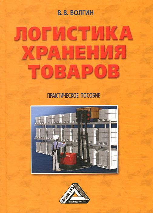 Логистика хранения товаров. Практическое пособие