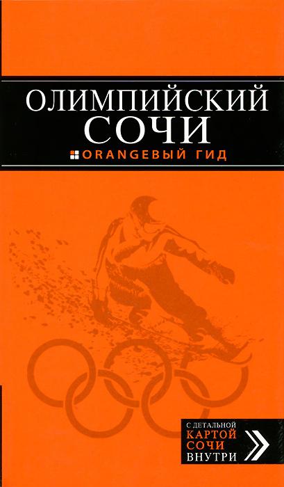 Денис Фокин, Артем Синцов Олимпийский Сочи. Путеводитель авито сочи одежда волонтеров 2014 б у