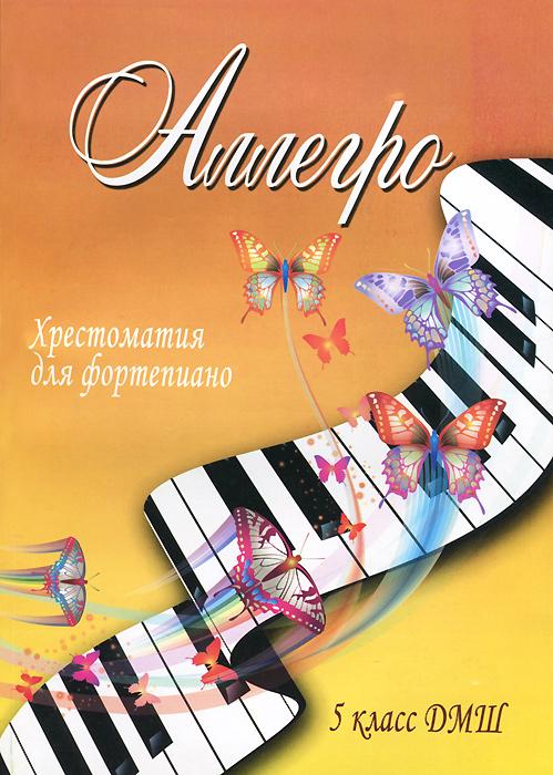 Аллегро. 5 класс ДМШ. Хрестоматия для фортепиано