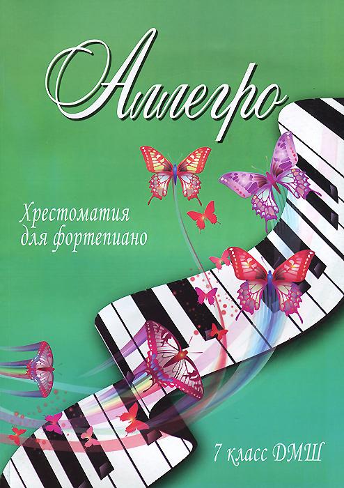 Аллегро. 7 класс ДМШ. Хрестоматия для фортепиано