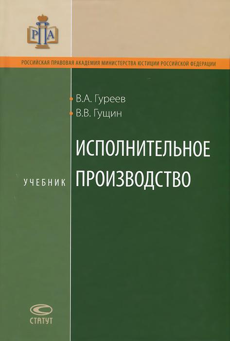 Исполнительное производство. Учебник