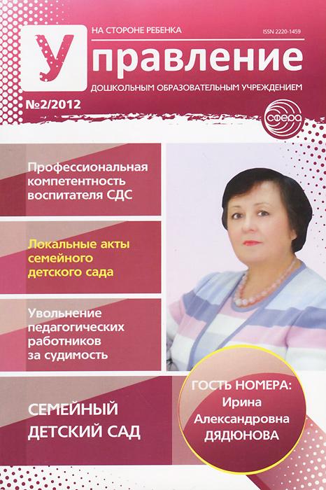 Управление дошкольным образовательным учреждением, №2, 2012