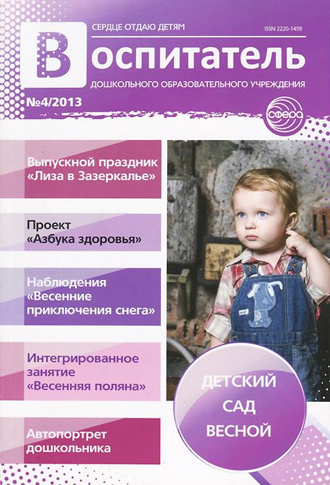 Воспитатель ДОУ, №4, 2013