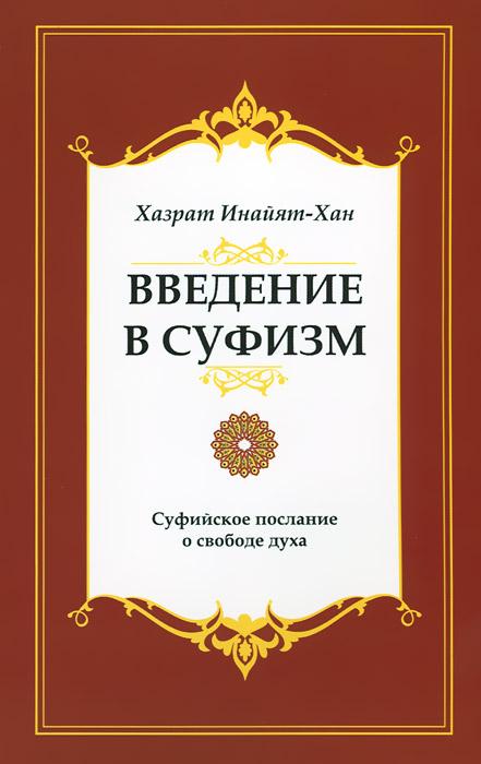 Хазрат Инайят-Хан. Введение в суфизм. Суфийское послание о свободе духа