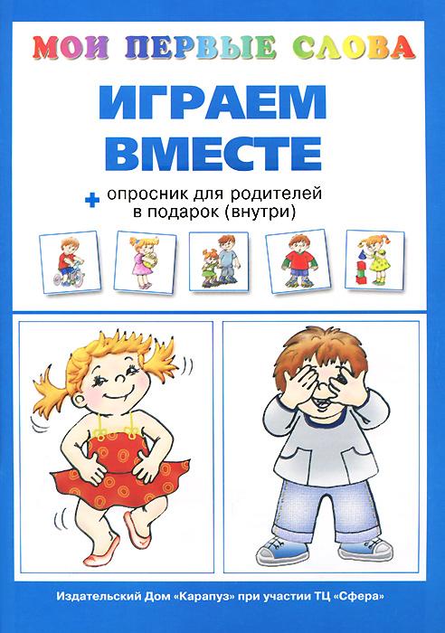 Играем вместе + опросник для родителей