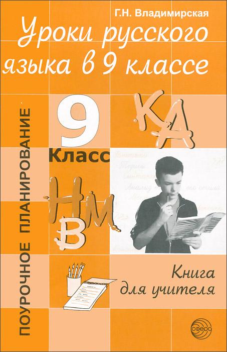 Уроки русского языка в 9 классе. Книга для учителя