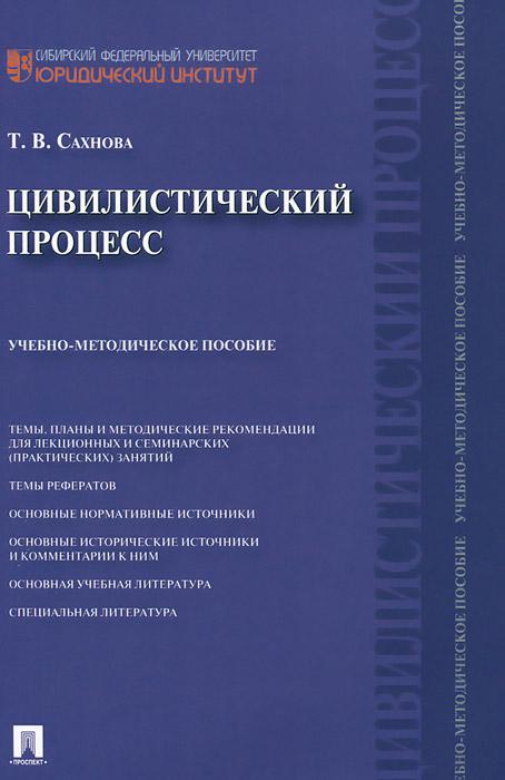 Цивилистический процесс. Учебно-методическое пособие
