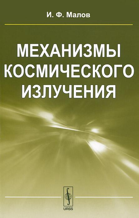 Механизмы космического излучения. Учебное пособие