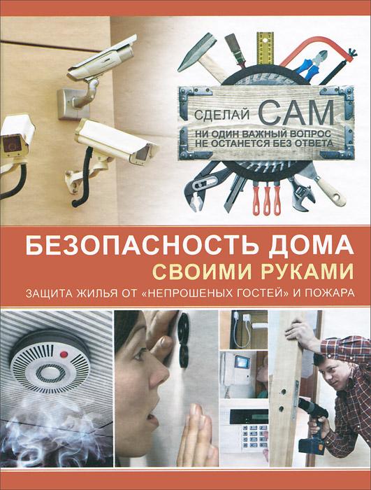 А. Г. Мерников. Безопасность дома своими руками