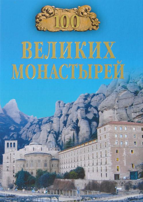 Н. А. Ионина. 100 великих монастырей