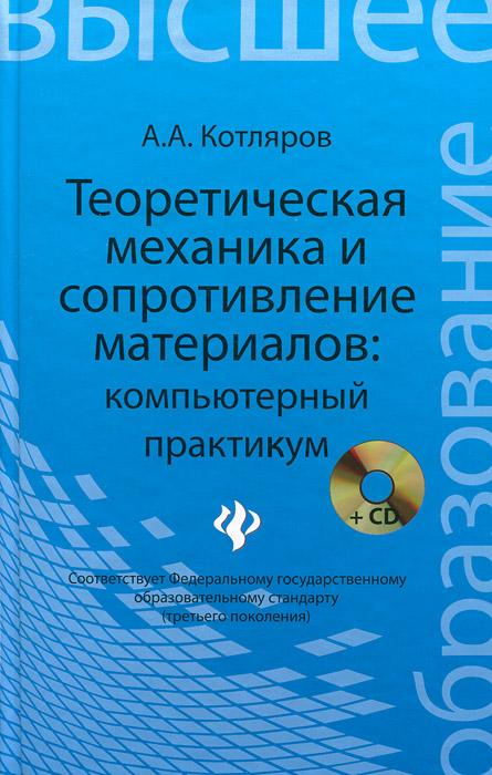Теоретическая механика и сопротивление материалов. Компьютерный практикум (+ CD-ROM)