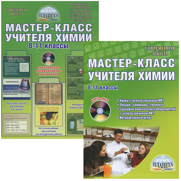 Мастер-класс учителя химии. 8-11 классы. Методическое пособие (+ CD-ROM)