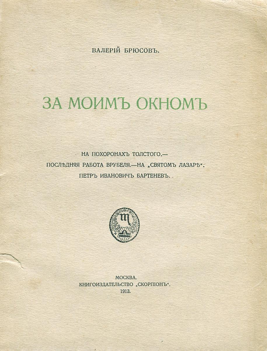 За моим окном0120710Москва, 1913 год. В трехцветной шрифтовой издательской обложке. Состояние хорошее.Прижизненное издание. Книга воспоминаний Валерия Брюсова ЗА МОИМ ОКНОМ была выпущена в свет в 1913 году. На отдельном листе перечислены все произведения В.Брюсова, изданные к 1913 году. Последние страницы посвящены каталогам издательств Скорпион, Мусагет, Альцион