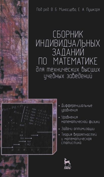 Сборник индивидуальных заданий по математике для технических высших учебных заведений. Часть 2. Дифференциальные уравнения. Уравнения математической физики. Задачи оптимизации. Теория вероятностей и математическая статистика. Учебное пособие