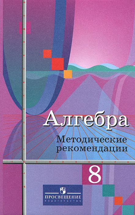 Алгебра. 8 класс. Методические рекомендации