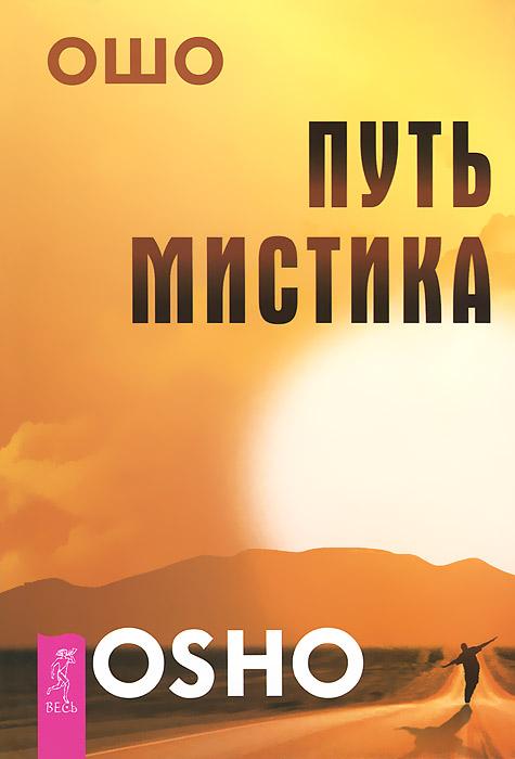 Ошо Путь мистика радха бернье духовное возрождение человечества лекции и беседы