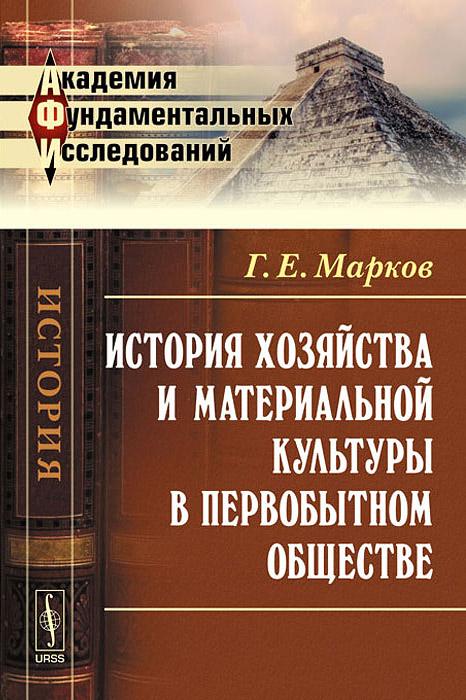 Г. Е. Марков. История хозяйства и материальной культуры в первобытном обществе