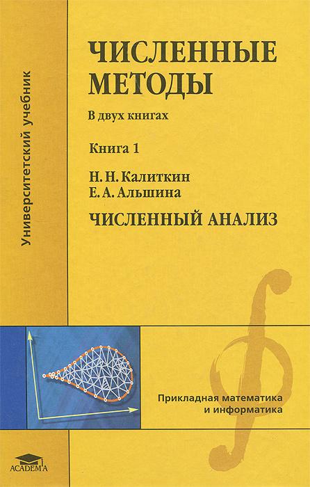 Численные методы. В 2 книгах. Книга 1. Численный анализ. Учебник