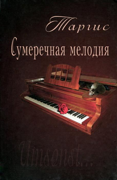 М. Таргис Сумеречная мелодия радзинский э с а существует ли любовь спрашивают пожарники