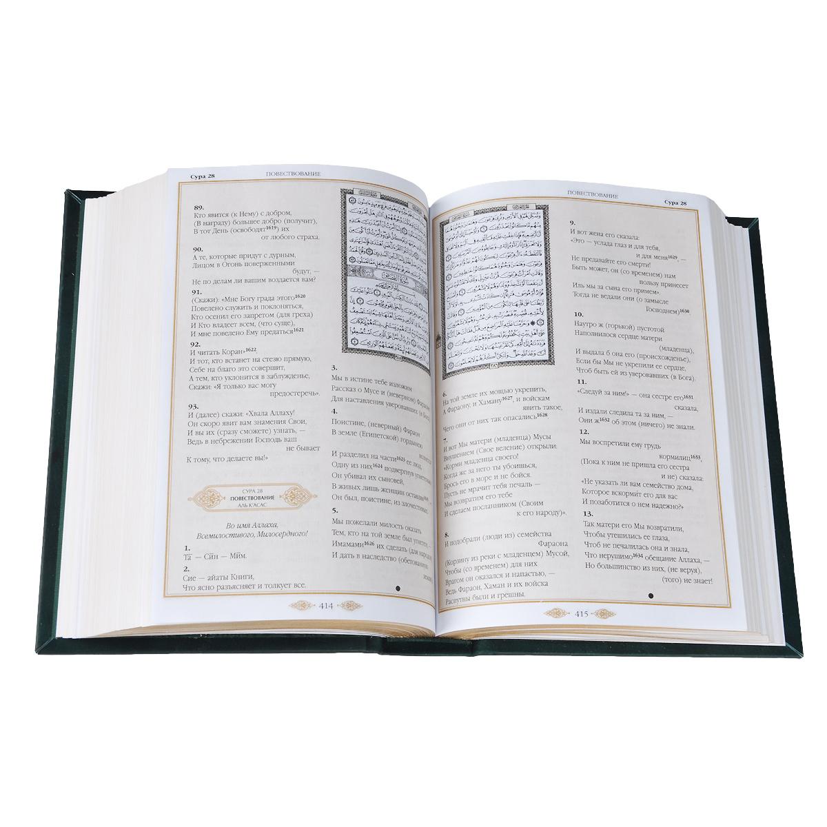 Коран. Перевод смыслов и комментарии Иман Валерии Пороховой (подарочное издание)