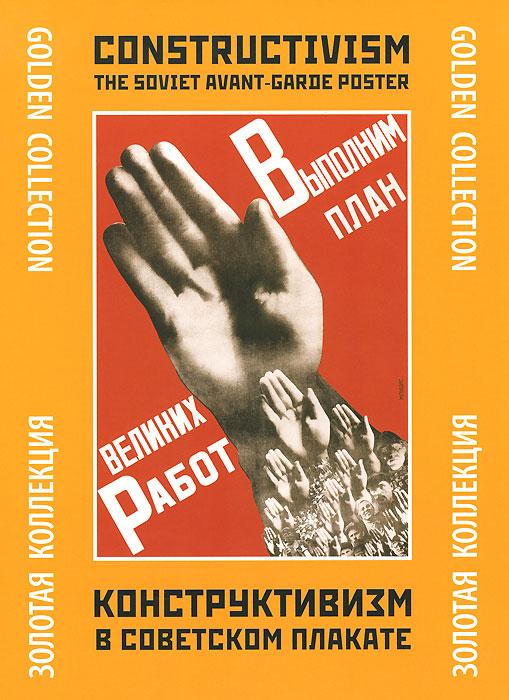Конструктивизм в советском плакате constructivism the soviet avant garde poster конструктивизм в советском плакате набор из 24 плакатов