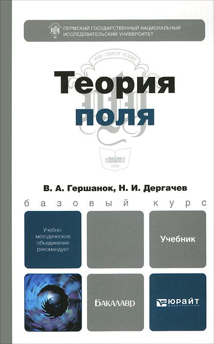Теория поля. Учебник