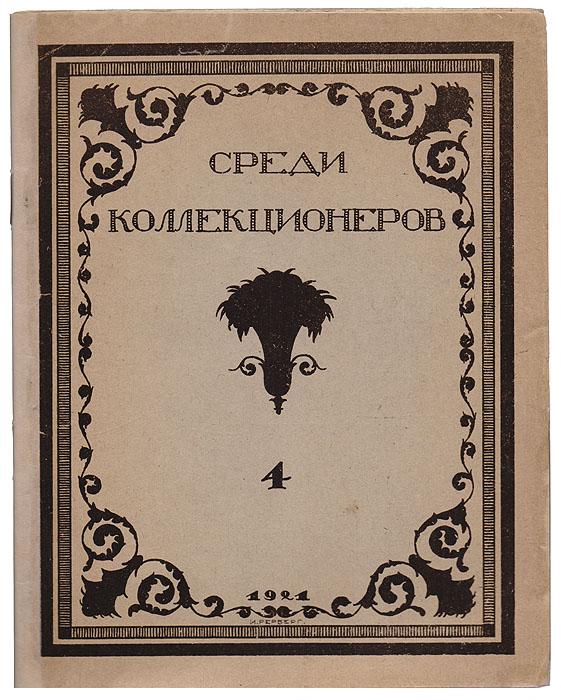 Среди коллекционеров. 1921, № 4JBL2304500Малотиражное издание (200 экземпляров). Москва, 1921 год. Издательство Среди коллекционеров. Оригинальная обложка. Стеклографированное издание. Сохранность хорошая. Московское (частное) издательство «Среди коллекционеров» было создано в 1921 году. Его организатором и бессменным редактором был И.И.Лазаревский - выдающийся искусствовед и незаурядный коллекционер, известный не только в России, но и в Европе. Лазаревский сам и сформировал основной «костяк» этого издательства, пригласив для работы в редакции профессоров: А.Сидорова, Б.Виппера, Н.Некрасова, В.Адарюкова, директора Эрмитажа С.Тройницкого, известных искусствоведов: П.Эттингера, П.Муратова, А.Эфроса, Б.Терновца. С издательством постоянно сотрудничали члены Ленинградского общества библиофилов (ЛОБ) Э.Голлербах, В.Воинов и В.Охочинский. Журнал СРЕДИ КОЛЛЕКЦИОНЕРОВ был главным, но не единственным достижением издательства. Кроме перечисленных направлений журнал информировал читателя о...