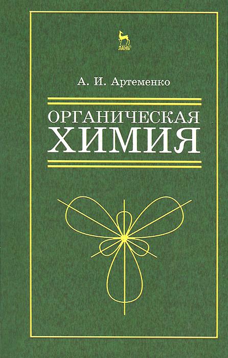 Органическая химия. Учебное пособие